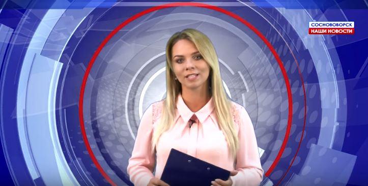 Сосновоборск. Наши новости. Выпуск от 08.11.2019