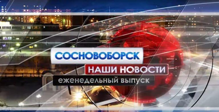 Сосновоборск. Наши новости. Выпуск от 04.10.2019