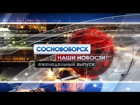 Сосновоборск. Наши новости. Выпуск от 15.11.2019