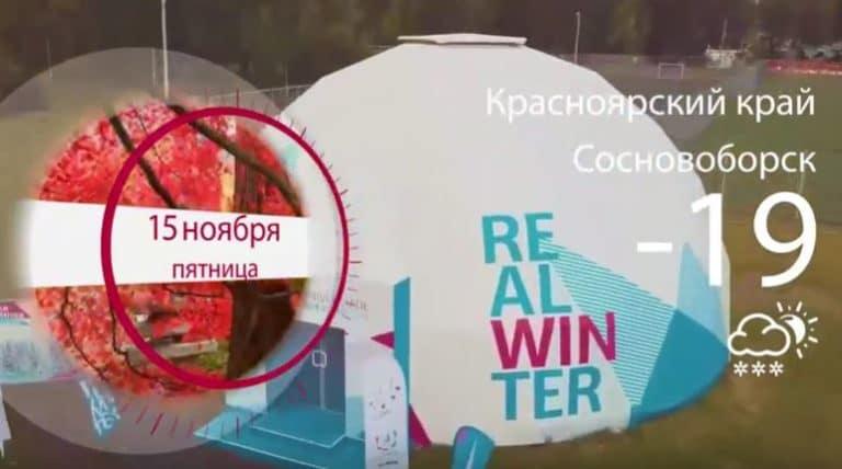 В Красноярск и край идет резкое похолодание