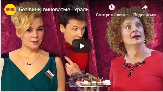 Без вины виноватые — Уральские Пельмени