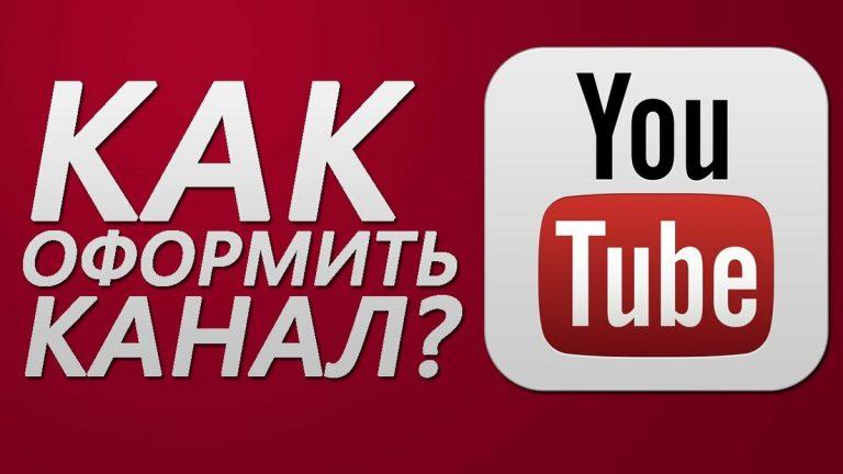 Как правильно оформить канал на YouTube?