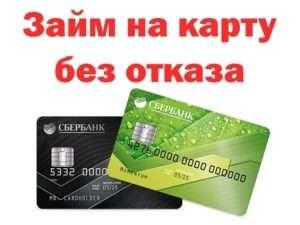Как срочно получить кредит без отказа ?