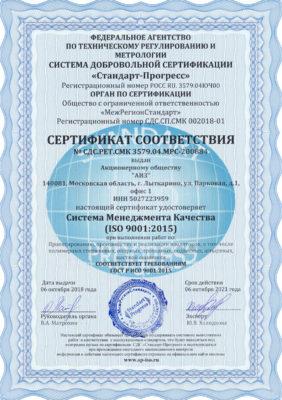 Как получить сертификат ИСО 9001?